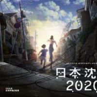 Netflixで「日本沈没」が初のアニメ化 ティザービジュア…