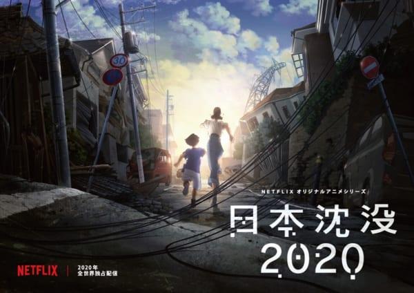 Netflixで「日本沈没」が初のアニメ化 ティザービジュアルも公開