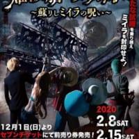 東京ワンピースタワーでホラーイベント「難破船からの訪問者~蘇…
