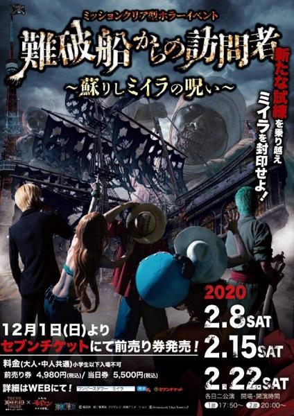 東京ワンピースタワーでホラーイベント「難破船からの訪問者~蘇りしミイラの呪い~」再演決定