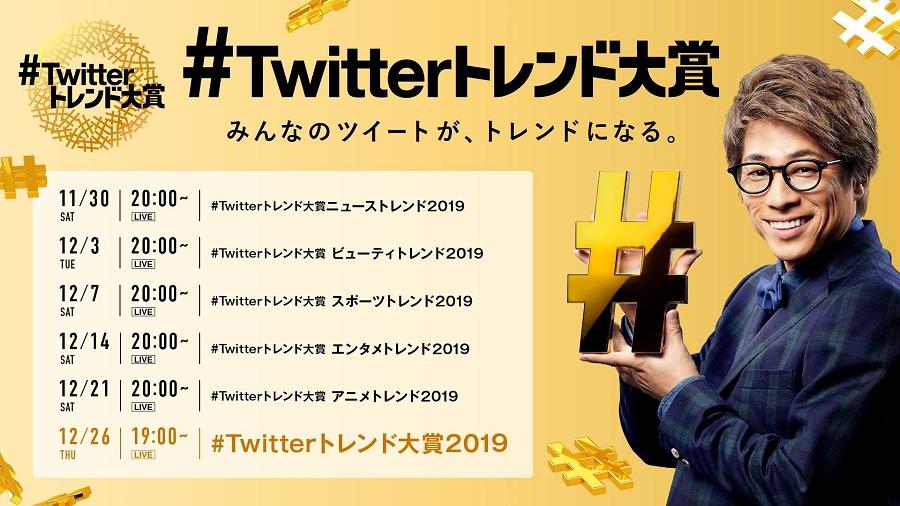 「Twitterトレンド大賞」12月26日生配信決定! MCに田村淳と宇垣美里