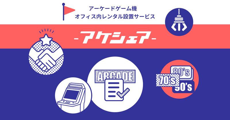 アーケードゲーム機をオフィスに設置 ゲーム機シェアリングサービス「アケシェア」がスタート