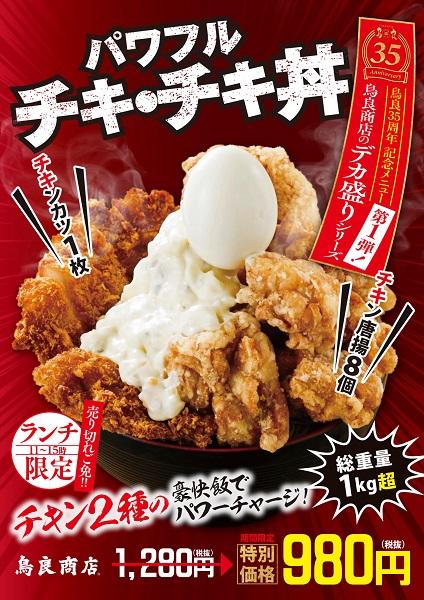総重量1kg超!鳥良商店のデカ盛り第1弾は「パワフル チキ・チキ丼」