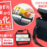 3分で完売した「コミケ用ミーティングバッグ」の一般販売が決定