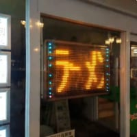 前世の記憶が残っている電光掲示板?