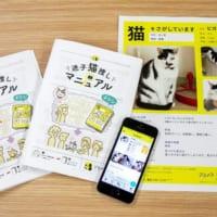 犬猫の迷子捜しマニュアルが無料公開 「ドコノコ」HPとアプ…
