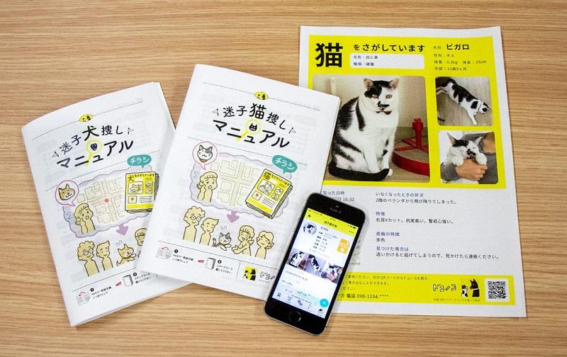 犬猫の迷子捜しマニュアルが無料公開 「ドコノコ」HPとアプリでダウンロード配布