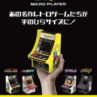 名作レトロゲームが大集合 東京ソラマチ(R)にポップアップス…