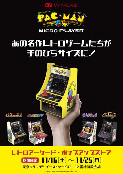 名作レトロゲームが大集合 東京ソラマチ(R)にポップアップストアオープン