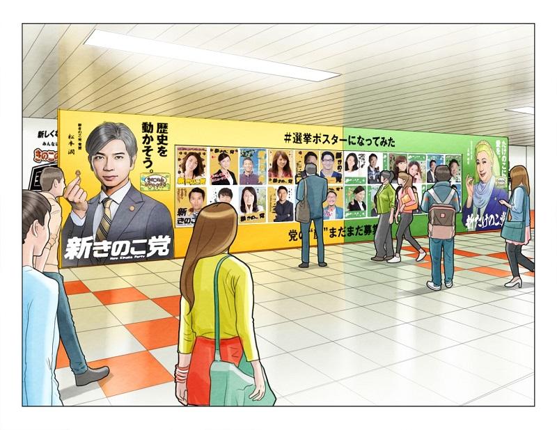 あなたも選挙ポスターに?「きのこの山・たけのこの里 国民総選挙」イベントが新宿で開催