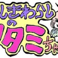 押切蓮介初監督作 アニメ「ざしきわらしのタタミちゃん」メイ…