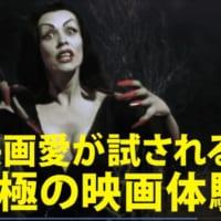 伝説の怪作がまさかの再上映!「サイテー映画の大逆襲2020!…