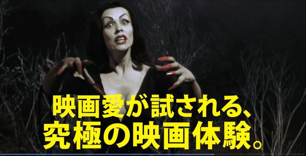伝説の怪作がまさかの再上映!「サイテー映画の大逆襲2020!」が特報解禁