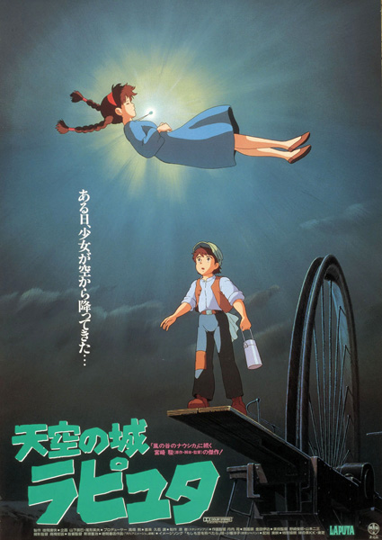 名作「天空の城ラピュタ」がスクリーンに再び 最高の映像・音響環境で上映決定