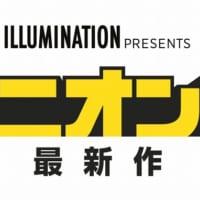 「ミニオンズ 最新作」(仮題)が2020年7月に日本公開 舞…