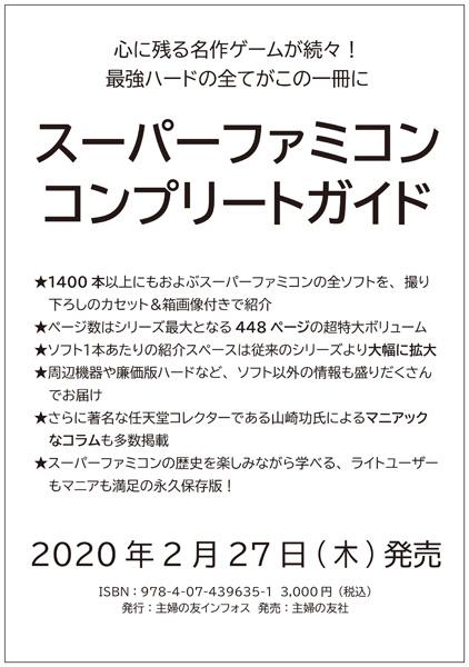 スーファミ全ソフトを紹介 「スーパーファミコンコンプリートガイド」2020年2月に発売