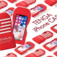 使う勇気ある人いる?俺は無い……TENGA型のiPhoneケ…