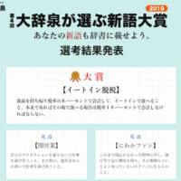 大辞泉の新語大賞2019は「イートイン脱税」に決定