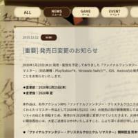 FFCCリマスターが2020年1月から夏へ発売延期