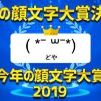 「Simeji 今年の顔文字大賞2019」が発表 1位は「…