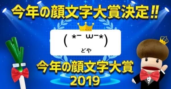 「Simeji 今年の顔文字大賞2019」が発表 1位は「【どや】( *¯ ꒳¯*)」