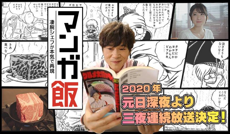 甲本雅裕主演の「マンガ飯 凄腕シェフが本気で再現」 1月1日から中京テレビで3夜連続放送