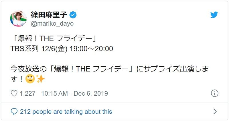 篠田麻里子がサプライズ出演を告知 この珍事にファンから総ツッコミ