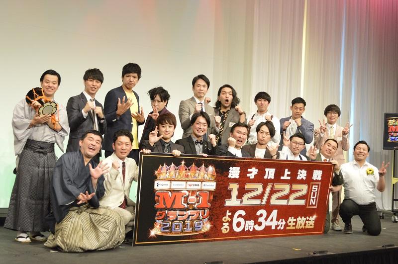 和牛やミキが敗れる波乱 「M-1グランプリ2019」決勝進出者会見に行ってきた