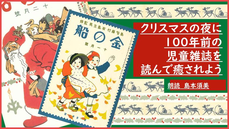 ナウシカ声優の島本須美が朗読 「クリスマスの夜に100年前の児童雑誌を読んで癒されよう」ニコ生で配信