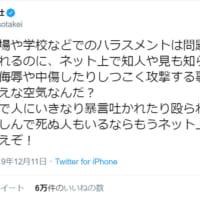 武井壮がネットの暴言に警告 「苦しんで死ぬ人もいるならもう…