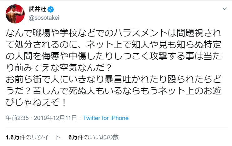 武井壮がネットの暴言に警告 「苦しんで死ぬ人もいるならもうネット上のお遊びじゃねえぞ!」