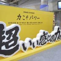 ウコンの力が「超いい感じの力のやつ」をアピール 品川駅で巨大…