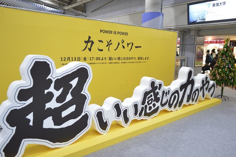 ウコンの力が「超いい感じの力のやつ」をアピール 品川駅で巨大モニュメントを展開