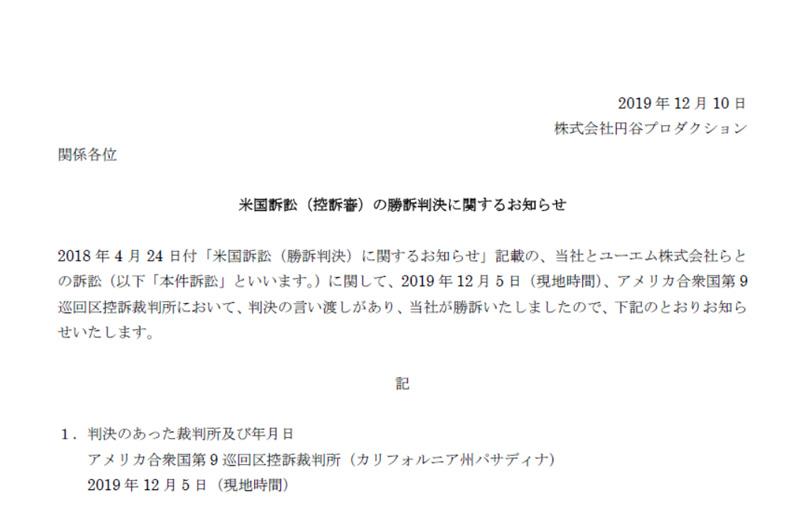ウルトラマン訴訟アメリカ控訴審判決 再び円谷プロの勝訴