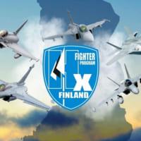 フィンランド次期戦闘機を選定する実地試験「HXチャレンジ」…