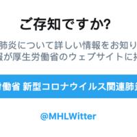 Twitterが新型コロナウイルスに関して世界中で検索表示を…