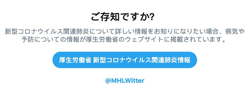 Twitterが新型コロナウイルスに関して世界中で検索表示を設定 「信頼できる情報を表示」