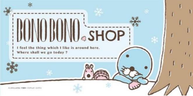 ぼのぼのファンに朗報! 東京駅一番街にぼのぼのショップが期間限定でオープン