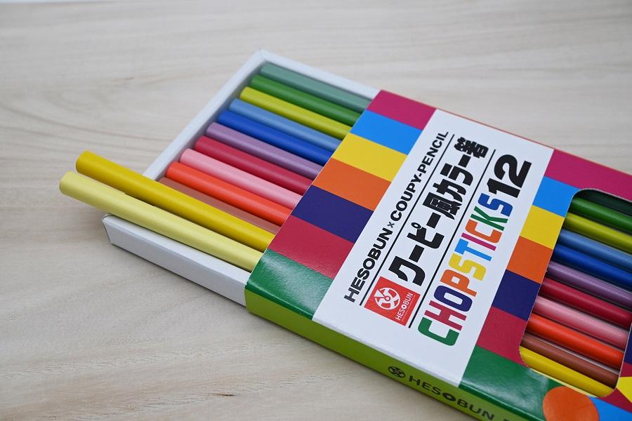気分に合わせて使える!色とりどりの「クーピー風カラー箸」が人気爆発中