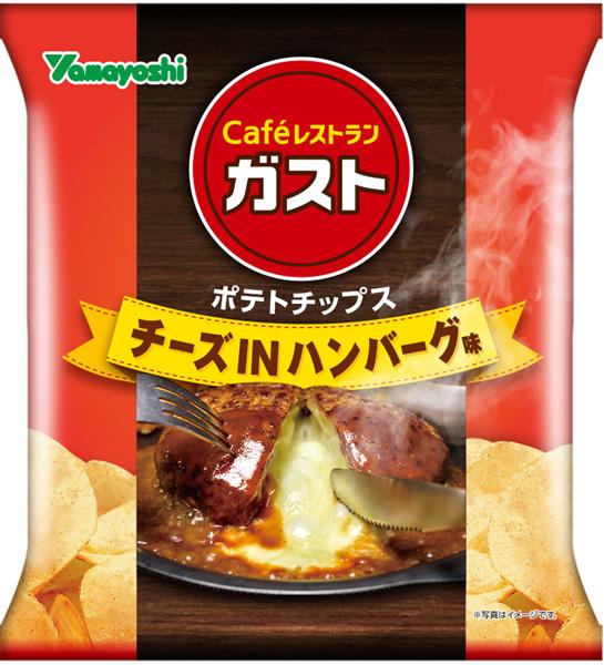 ガストの人気No.1メニュー「チーズInハンバーグ」がポテチに!1月20日からコンビニ先行発売