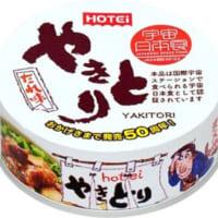 この味が宇宙でも!ホテイやきとり缶詰「宇宙日本食」期間限定パ…