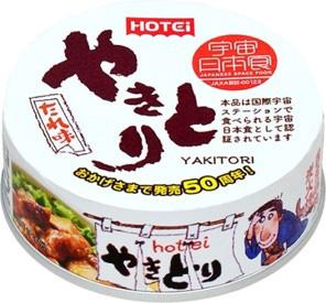 この味が宇宙でも!ホテイやきとり缶詰「宇宙日本食」期間限定パッケージ