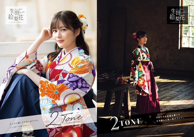 乃木坂46生田絵梨花さんをイメージモデルにした卒業袴の新ブランド発表