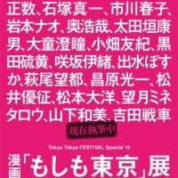 漫画「もしも東京」展が開催 日本を代表する漫画家20人が誰も…