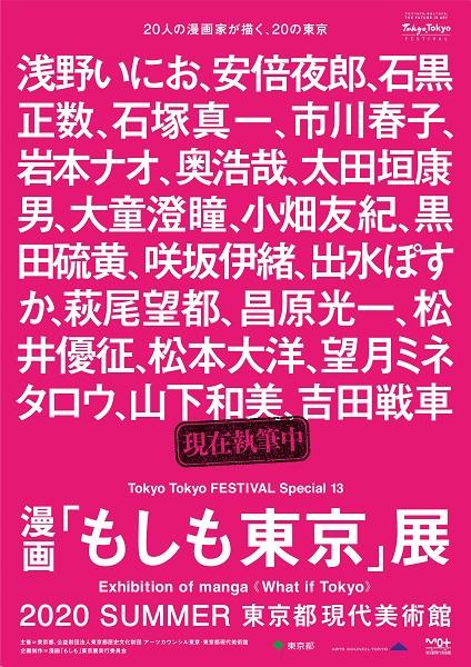 漫画「もしも東京」展が開催 日本を代表する漫画家20人が誰も見たことがない東京を描く