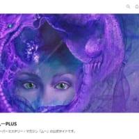 オカルトの老舗「ムー」公式サイトリニューアル!有料Webマガ…