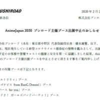 ブシロードが「AnimeJapan 2020」へのブース出展…