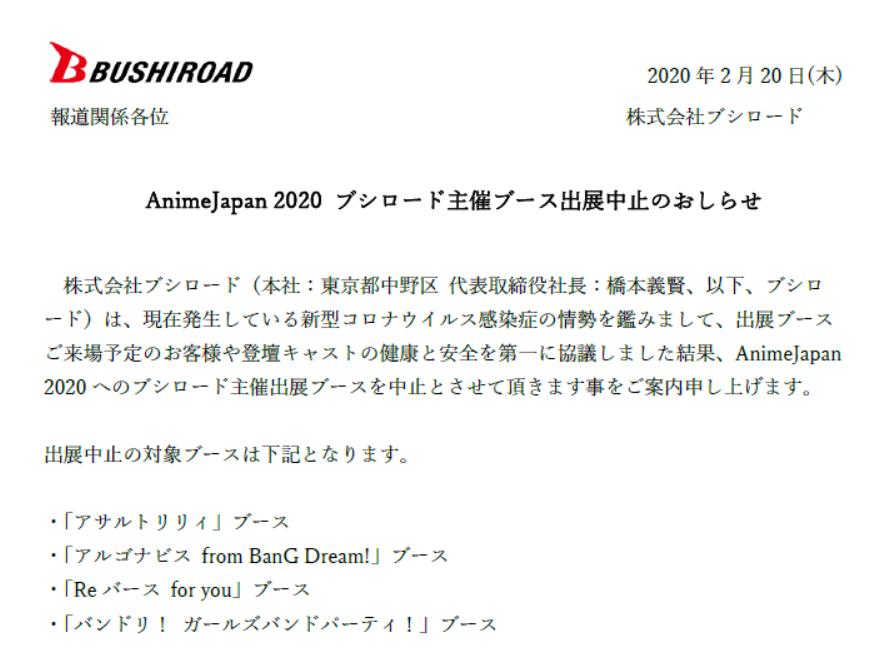 ブシロードが「AnimeJapan 2020」へのブース出展中止を決定 「新型コロナウイルス感染症の情勢を鑑み」