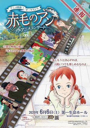高畑勲監督作品「赤毛のアン」のアニメコンサートが6月に開催 オーケストラ生演奏とともに特別映像を上映