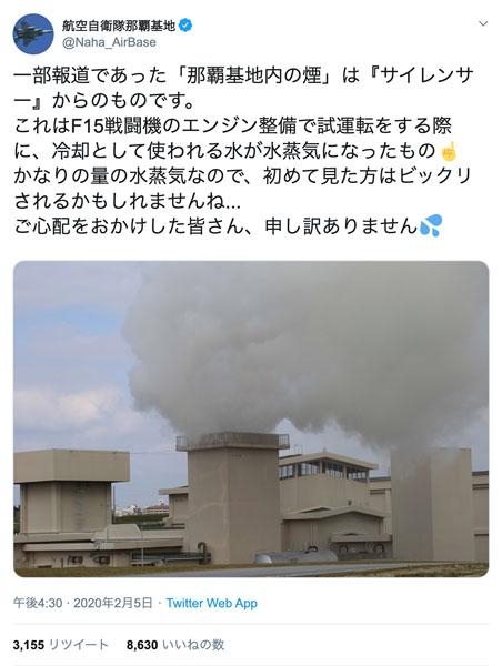 建物から噴き上がる煙?ジェットエンジン試運転で使われる「サイレンサー」とは
